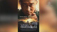 「戦狼2」でアカデミー賞狙う中国にネット嘲笑