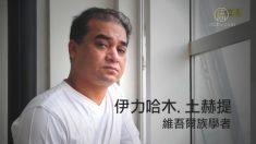 中国で投獄中のイリハム・トフティ氏に自由賞