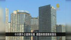 ドイツ 企業内の共産党組織設置強要に抗議声明【中国1分間】
