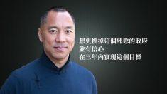 中国人富豪「3年以内に中国の政権を変える」