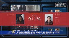 顔識別監視カメラで進む中国の監視社会