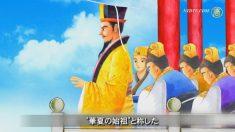 『三字経』第8単元 黄帝と指南車