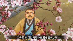 『三字経』第12単元 飲水思源(いんすいしげん)