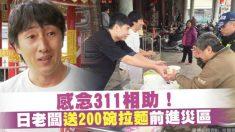 台湾の被災地 日本人がラーメン振る舞い話題に