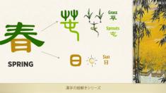 漢字の紐解きシリーズ「春」