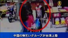 中国の物乞い集団が台湾上陸?