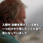 【ストーリー動画】ひいおじいちゃんに送った最後のメッセージ