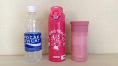 【ママ必読】子供に持たせる水筒、この飲みもの入れちゃダメなの?