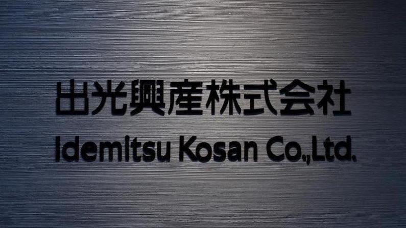 出光興産と昭和シェル、19年4月1日に株式交換で経営統合