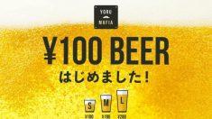 【朗報】都内で注ぎたて「100円生ビール」が飲める!何杯飲んでも100円、100円…