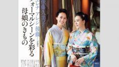 後藤久美子:娘エレナと華やか着物共演 8年ぶり「きものSalon」表紙に