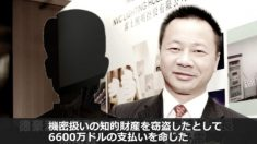 【動画ニュース】中国企業に機密情報供与 エンジニアらに6600万ドルの支払い命令