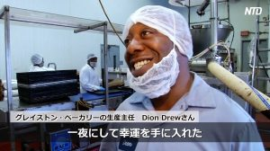 【動画ニュース】麻薬密売人を工場主任に 「多くの人にチャンスを」NY菓子メーカー