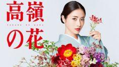 『高嶺の花』恋愛ドラマが一転……元婚約者・三浦貴大が殺人未遂を起こす急展開に失笑の嵐!