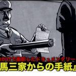 【動画ニュース】『馬三家からの手紙』命がけで撮影したドキュメンタリー