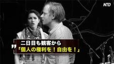 【動画ニュース】ドイツの劇団が上演した『民衆の敵』に中国人が共感、 当局は上演中止命令
