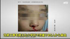 【動画ニュース】改修工事を終えた杭州市小学校 児童145人から鼻血