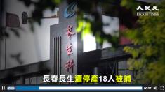 中国不正ワクチン事件 専門家「今後も頻発する」