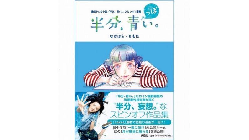 【半分、青っぽい。】『半分、青い。』のスピンオフ漫画が新発売 9/12