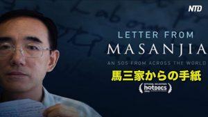 【動画ニュース】『馬三家からの手紙』米パサデナで上映 観客「一人一人が声を挙げなければ」