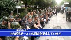 【動画ニュース】中国各地で退役軍人の集団陳情ラッシュ