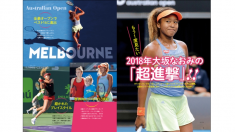 20歳の素顔に迫る『女子テニス新時代 大坂なおみSpecial』絶賛発売中