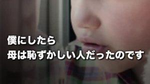 【母子】嫌いだった「片目の母」 母の死後、片目を失くした理由を知り涙