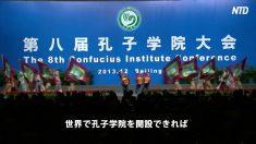 【動画ニュース】欧州評議会議員会議の前議長「孔子学院は共産党政権の諜報機関」