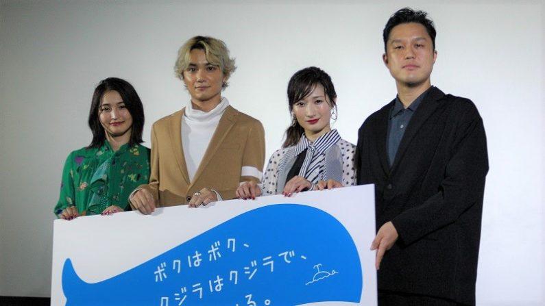 主演 矢野聖人・ヒロイン 武田梨奈、映画『ボクはボク、クジラはクジラで、泳いでいる。』完成披露上映会