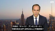 【チャイナ・アンセンサード】中国は皆が思うほどスゴい国ではない?!
