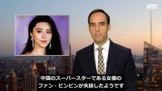 【チャイナ・アンセンサード】中国のトップ女優、ファン・ビンビン失踪