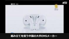 【動画ニュース】アップル社のサプライチェーン 「AirPods」生産拠点を中国から移転検討