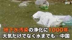 【動画ニュース】「地下水汚染の浄化に1000年」大気だけでなく水までも…中国