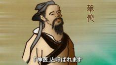 【漢方の世界】華佗―100歳まで生きた秘訣に迫る
