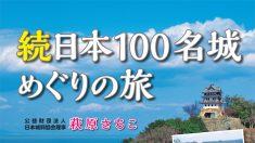 【続・日本100名城めぐりの旅】あなたはどの城が好き?