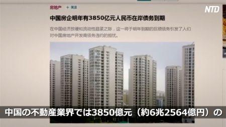 【動画ニュース】経済の疲弊にあえぐ中国 専門家は不動産バブルの崩壊を指摘
