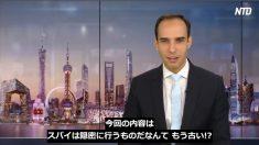 【チャイナ・アンセンサード】百万の漢民族、スパイとして新疆へ送り込まれる?