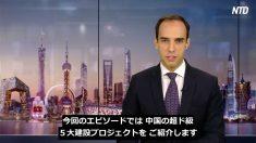 【チャイナ・アンセンサード】狂気じみた中国のクレイジーな5大建設プロジェクト