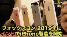【動画ニュース】フォックスコン 2019年にインドでiPhone製造を開始