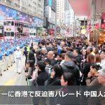 【動画ニュース人権デー香港で反迫害パレード 衝撃を受ける中国人