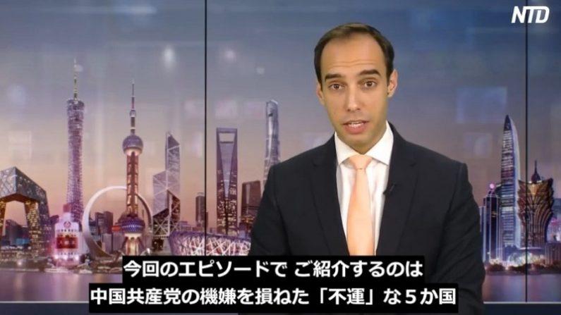 【チャイナ・アンセンサード】中国共産党の機嫌を損ねた「不運」な5か国