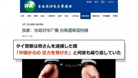 【動画ニュース】中国当局の圧力を受けたタイ警察がチェンマイで台湾人を拘束