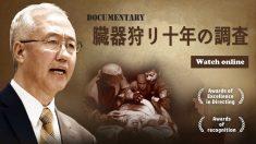 【動画ニュース】映画「臓器狩り十年の調査」東京で上映地方議員「人権に国境はない」
