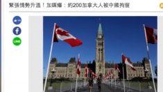 【動画ニュース】カナダメディア「カナダ人200人が中国で拘束されている」