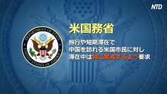 【動画ニュース】米国務省が米国人の中国への渡航をレベル2で注意勧告