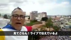 【動画ニュース】ベネズエラのデモを娘に伝える男性の動画が話題=中国