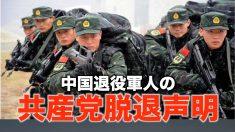 中国の退役軍人の共産党脱退声明