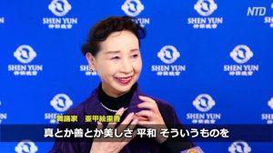 舞踊家亜甲絵里香氏  「神韻のパフォーミングに浸ったまま ずっと神のエネルギーの中にいたい」