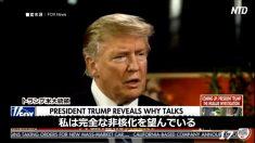 【動画ニュース】トランプ大統領「完全な非核化を要求」米朝首脳会談合意に至らず