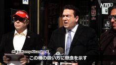 【動画ニュース】NYのバーから追い出されたトランプ支持者の男性 法律手段で対応